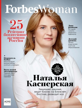 Forbes Woman осень 2017